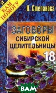 Заговоры Сибирской Целительницы-18 Серия: Я Вам Помогу  Степанова купить