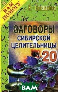 Заговоры Сибирской Целительницы-20 Серия: Я Вам Помогу  Степанова купить