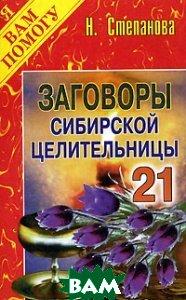 Заговоры Сибирской Целительницы-21 Серия: Я Вам Помогу  Степанова купить