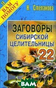 Заговоры Сибирской Целительницы-22 Серия: Я Вам Помогу  Степанова купить