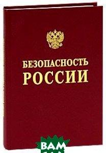 Безопасность России. Анализ риска и управление безопасностью