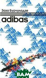 Adibas (изд. 2011 г. )