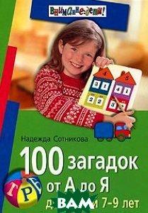 100 загадок от А до Я для детей 7-9 лет  Надежда Сотникова купить