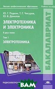 Электротехника и электроника. В 2 томах. Том 1. Электротехника