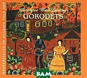 Decorative Wood Painting: Gorodets