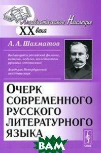 Очерк современного русского литературного языка