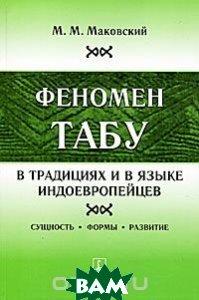 Феномен ТАБУ в традициях и в языке индоевропейцев. Сущность, формы, развитие