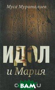 Идол и Мария