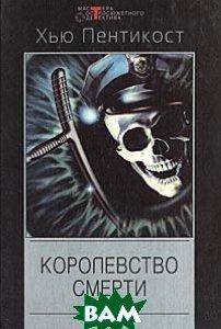 Королевство смерти  Пентикост Х. купить
