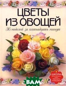 Купить Цветы Для Торжественных Случаев. Вырезаем Из Овощей