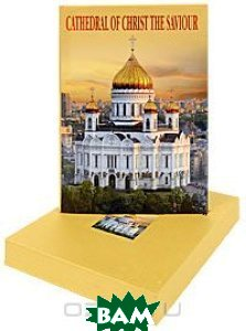 Cathedral of Christ the Saviour (подарочное издание)
