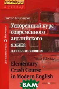 Ускоренный курс современного английского языка для начинающих / Elementary Crash Course in Modern English (+ CD-ROM)