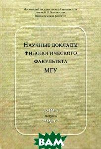 Научные доклады филологического факультета МГУ. Выпуск 6