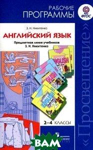 Английский язык. 2-4 классы. Рабочие программы к УМК Никитенко З. Н. ФГОС