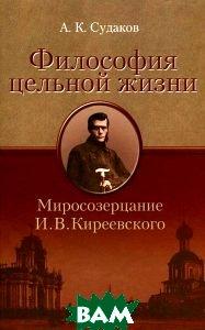 Философия цельной жизни. Миросозерцание И. В. Киреевского