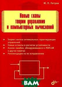 Новые главы теории управления и компьютерных вычислений  Ю. П. Петров купить