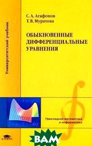 Обыкновенные дифференциальные уравнения  Агафонов С.А., Муратова Т.В. купить