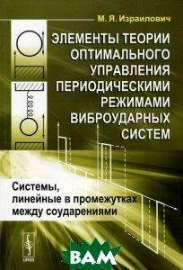 Элементы теории оптимального управления периодическими режимами виброударных систем. Системы, линейные в промежутках между соударениями