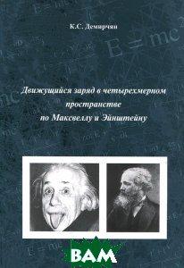 Движущийся заряд в четырехмерном пространстве по Максвеллу и Эйнштейну  К. С. Демирчян купить