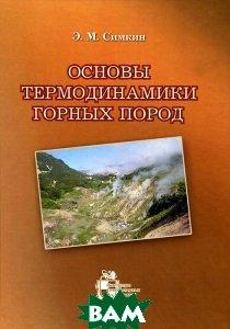 Основы термодинамики горных пород