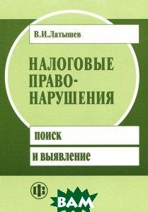 Налоговые правонарушения. Поиск и выявление  Латышев В.И.  купить