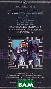 Лучшее за год 2006: Научная фантастика, космический боевик, киберпанк  Под ред. Г. Дозуа; купить