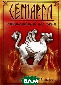 Семаргл - гиперборейский бог огня