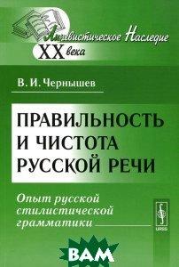 Правильность и чистота русской речи. Опыт русской стилистической грамматики