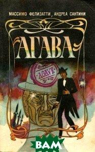 Агава (изд. 1988 г. )