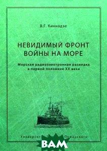 Невидимый фронт войны на море. Морская радиоэлектронная разведка в первой половине ХХ века