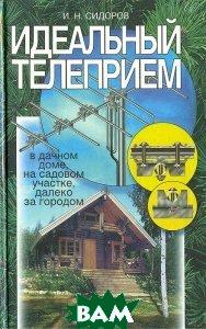 Идеальный телеприем в дачном доме, на садовом участке, далеко за городом  Сидоров И.Н. . купить