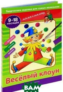 Веселый клоун. Творческие задания для самых маленьких. 9-18 месяцев