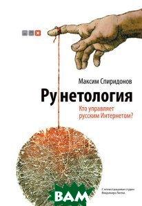 Рунетология. Кто управляет русским Интернетом? (+ CD)