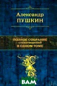 Александр Пушкин. Полное собрание стихотворений в одном томе