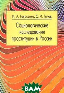 Социологические исследования проституции в России