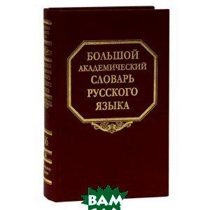 Большой академический словарь русского языка. Том 16. Перевалец-Пламя