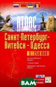 Санкт-Петербург-Витебск-Одесса. Атлас автотуриста