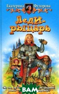 Леди - рыцарь