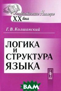 Логика и структура языка