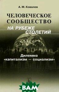 Человеческое сообщество на рубеже столетий: Дилемма капитализм - социализм