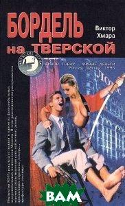Бордель на Тверской