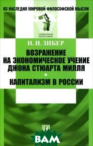Возражение на экономическое учение Джона Стюарта Милля. Капитализм в России