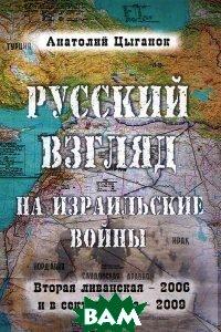 Русский взгляд на израильские войны. Вторая ливанская - 2006 и в секторе Газа - 2009