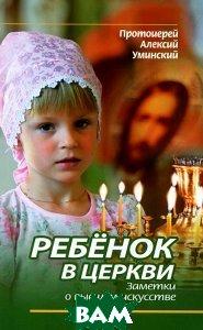 Ребенок в Церкви. Заметки о высшем искусстве