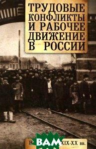 Трудовые конфликты и рабочее движение в России на рубеже XIX-XX веков