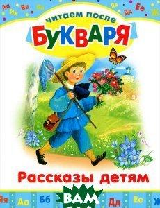 Рассказы детям