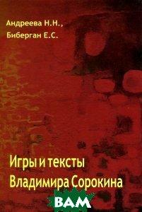 Игры и тексты Владимира Сорокина