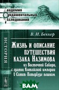 Жизнь и описание путешествия казака Назимова из Восточной Сибири, с границ Китайской империи в Санкт-Петербург пешком