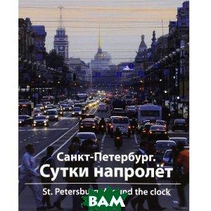 Санкт-Петербург. Сутки напролет / St. Peterburg: Around the Clock