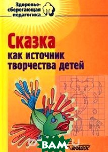Сказка как источник творчества детей  Безруких М. М. купить